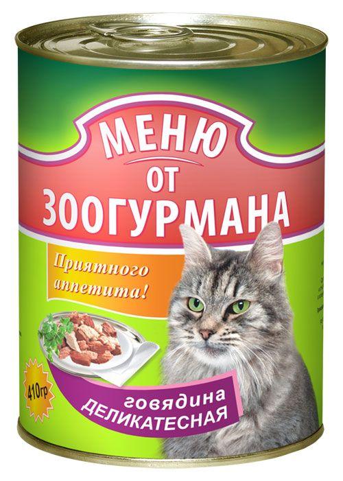 "Консервы Зоогурман ""Меню от Зоогурмана"" для кошек 250 г"