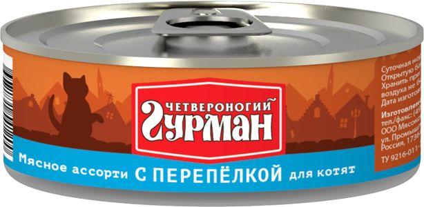 Консервы Четвероногий Гурман Мясное ассорти для котят