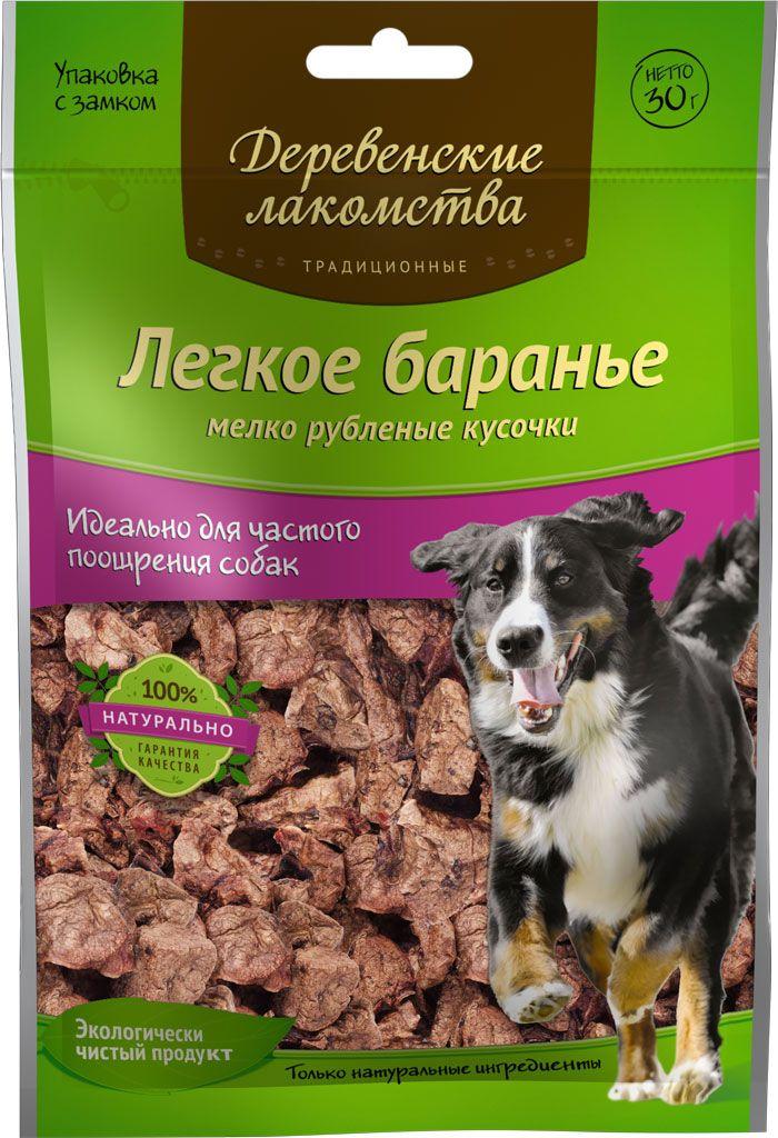 Легкое баранье Деревенские лакомства традиционные, мелкое, для собак