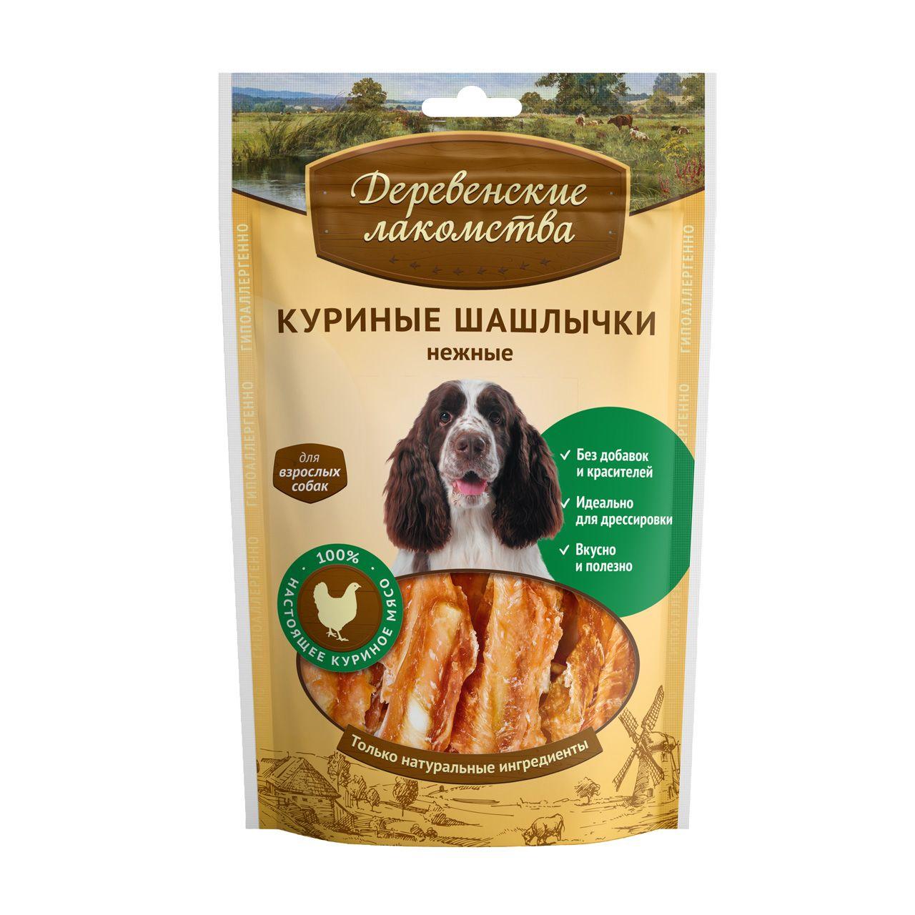 Куриные шашлычки Деревенские лакомства нежные для собак
