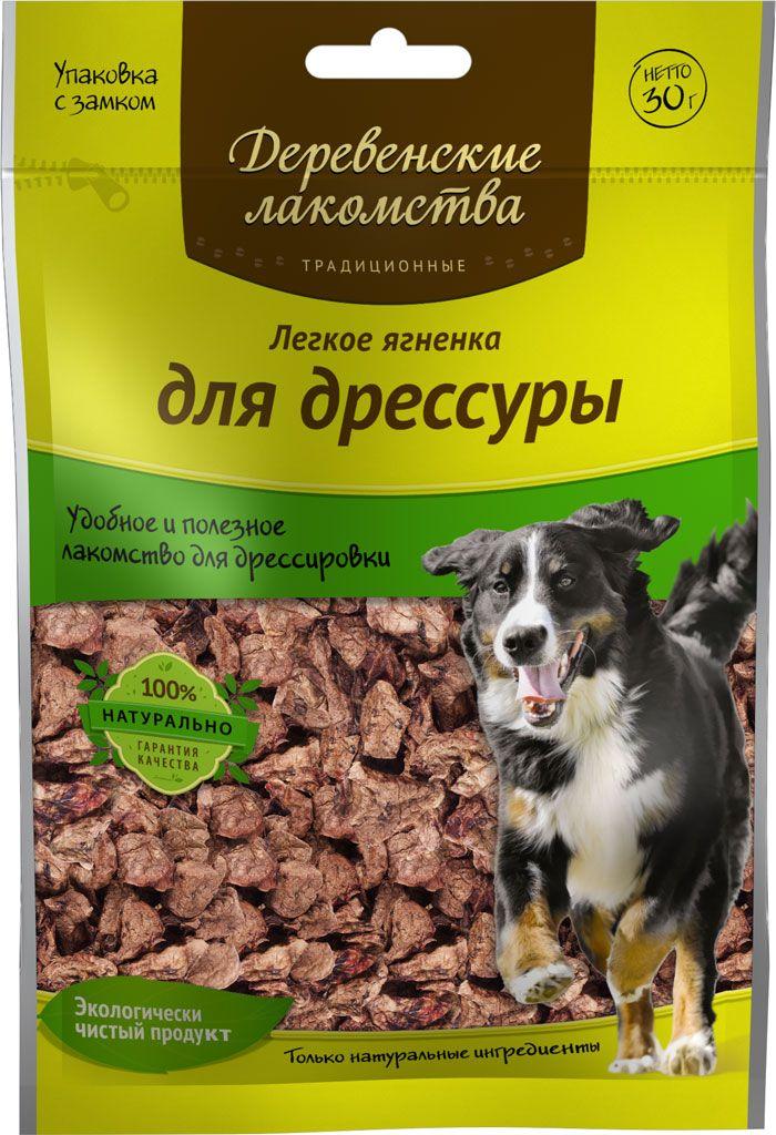 Легкое ягненка Деревенские лакомства традиционные для дрессуры собак
