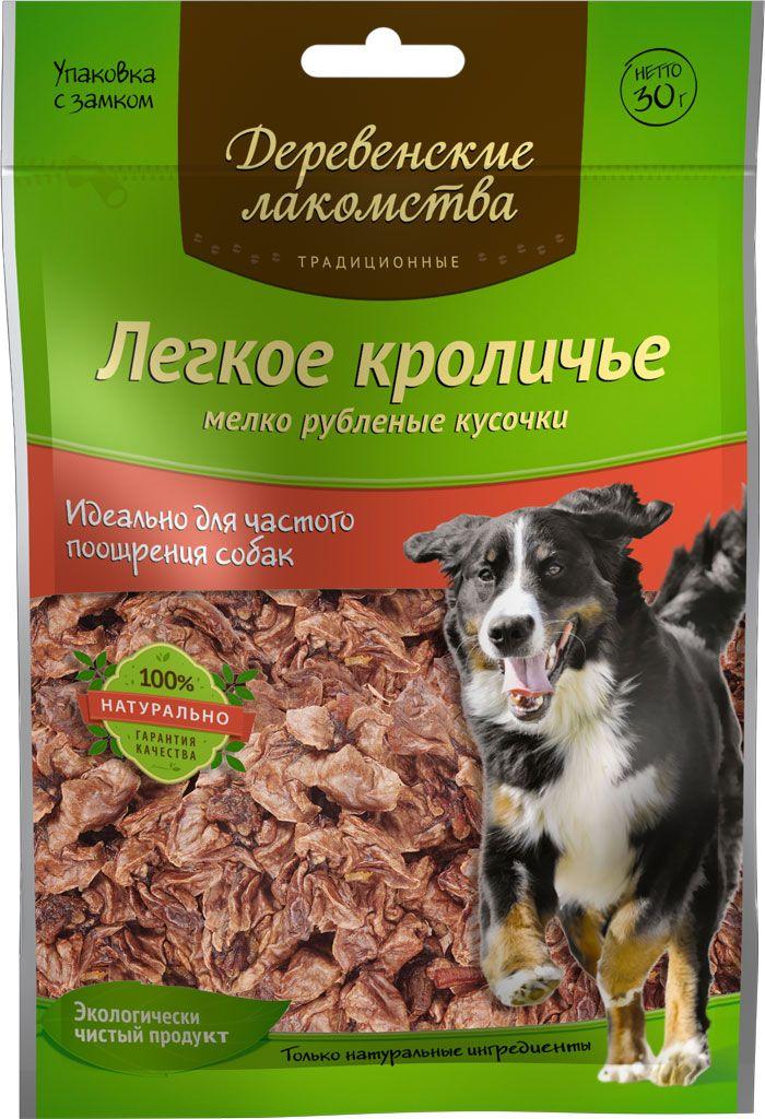 Легкое кроличье Деревенские лакомства традиционные, мелкое, для собак