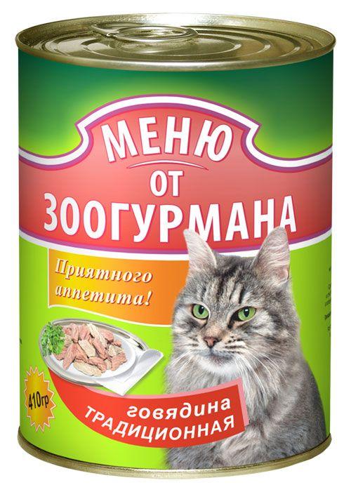 """Консервы Зоогурман """"Меню от Зоогурмана"""" для взрослых кошек 410 г"""