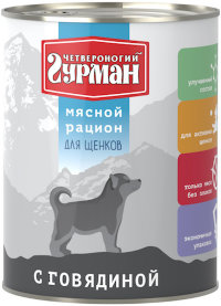 Консервы Четвероногий Гурман Мясной рацион для щенков