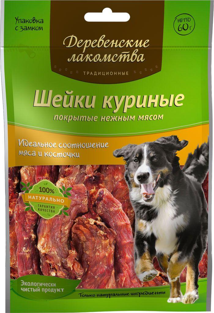Шейки куриные Деревенские лакомства традиционные для собак