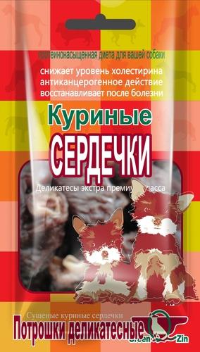 """GreenQZin Лакомство для собак """"КУРИНЫЕ СЕРДЕЧКИ (Сушеные куриные сердечки)"""""""