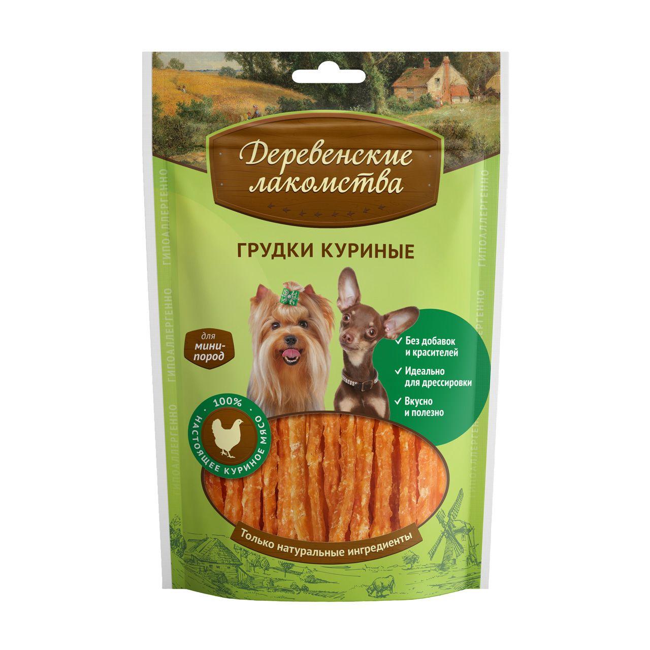 Грудки куриные Деревенские лакомства для собак мини-пород