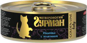 Консервы Четвероногий Гурман Золотая линия для котят